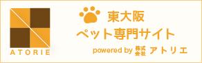 東大阪市の「ペット可賃貸専門サイト」